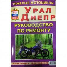 Журнал Днепр Урал руководство по ремонту