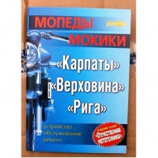 Книга Мопед